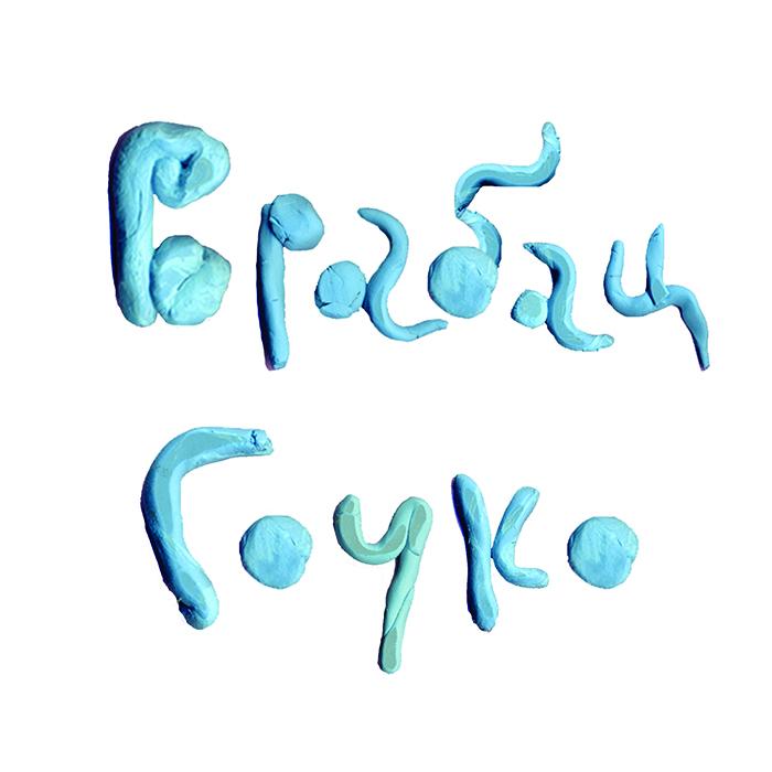 Primer napravljenih slova